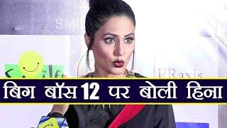 Bigg Boss 12: Hina Khan REACTS on news of Katrina Kaif, Salman hosting the show TOGETHER | FilmiBeat