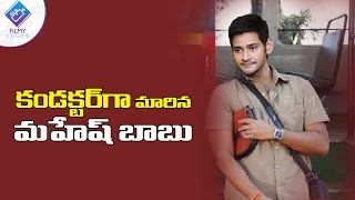 Mahesh babu to turn as bus conductor | spyder first look