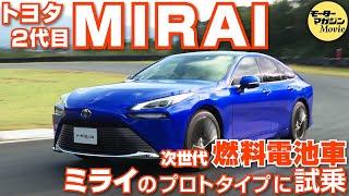【トヨタ MIRAI】が後輪駆動の高級サルーンへと変貌を遂げた。新型燃料電池車のプロトタイプに試乗