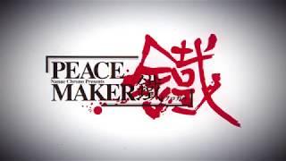 『PEACE MAKER 鐵 ~想道~』本予告