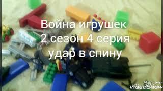 Война игрушек 2 сезон 4 серия