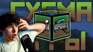 Схема игры для майнкрафта [Minecraft] - Реакция на Zixman