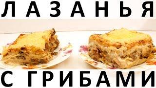 187. Лазанья с грибами + как приготовить соус Бешамель
