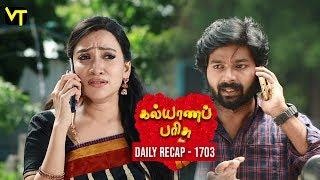 Kalyana Parisu 2 Tamil Serial | Daily Recap | Episode 1703 Highlights | Sun TV Serials | Vision Time