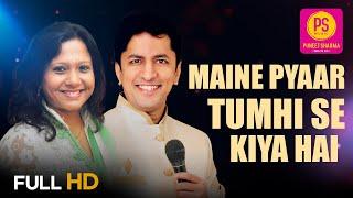 Maine Pyar Tumhi Se Kiya Hai Song I | ALOK KATDARE & SHAILAJA SUBRAMANIAN | PS MUSIC