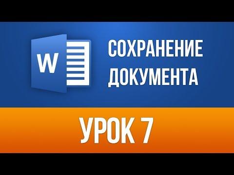 Видео «Microsoft Word для начинающих», скачать курс по