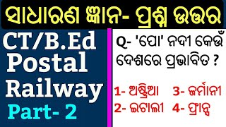 Odia General Knowledge  !! P- 2 !! General Awareness Questions For CT, B.Ed, Railway & Odisha Postal