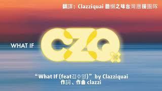 酷懶之味Clazziquai