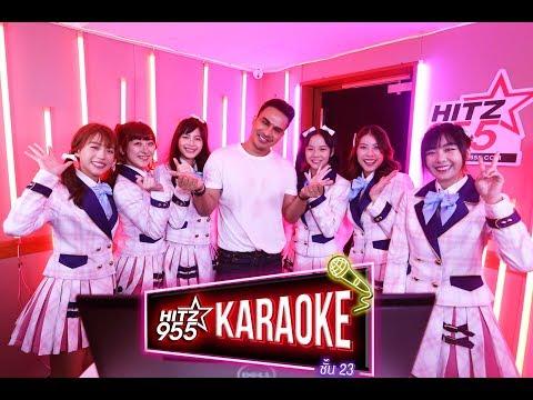 HitZ Karaoke ฮิตซ์คาราโอเกะ ชั้น 23 EP.51 BNK48 - Kimi no Koto ga Suki Dakara ก็เพราะว่าชอบเธอ