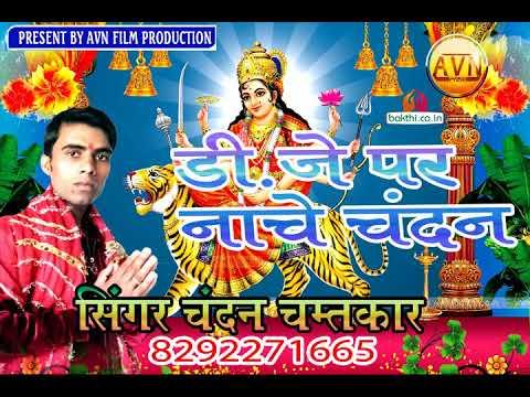 New Bhojpuri Bhakti geet    Dj Par Nache    Bhojpuri Devi Geet 2017    Navratri Special Dj Song   