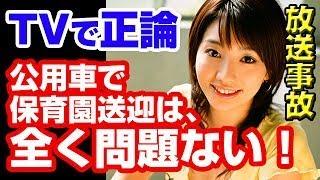 チャンネル登録お願いします。 関連動画 【三浦瑠麗】週刊新潮砲記事の...