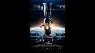 Салют-7 (2017) смотреть бесплатно в хорошем качестве HD