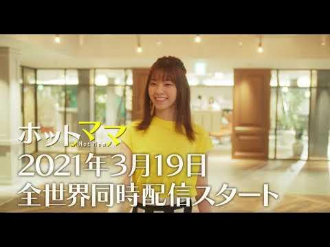 ドラマ『ホットママ』キャラクター紹介映像
