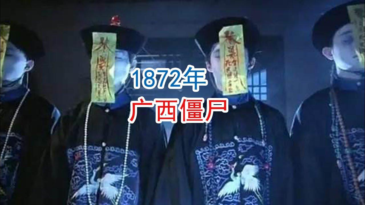 1872年广西僵尸袭人事件,历史上真实记载的清朝僵尸