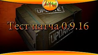 Тест 0.9.16 ~World of Tanks~