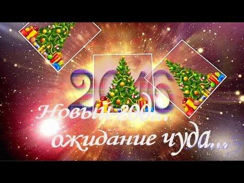 New Year. ProShow Producer winter stylesиз YouTube · Длительность: 3 мин4 с