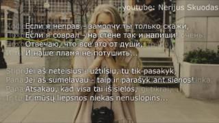 [lyrics] ♡Kamazz - В тебе до капли растворюсь [LIETUVIŠKAI]