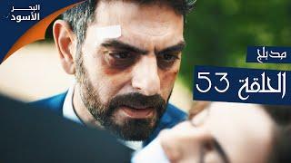 مسلسل البحر الأسود - الحلقة 53  مدبلج