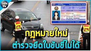 กรมการขนส่งทางบก-ประกาศกฎหมายใหม่-ตำรวจยึดใบขับขี่ไม่ได้