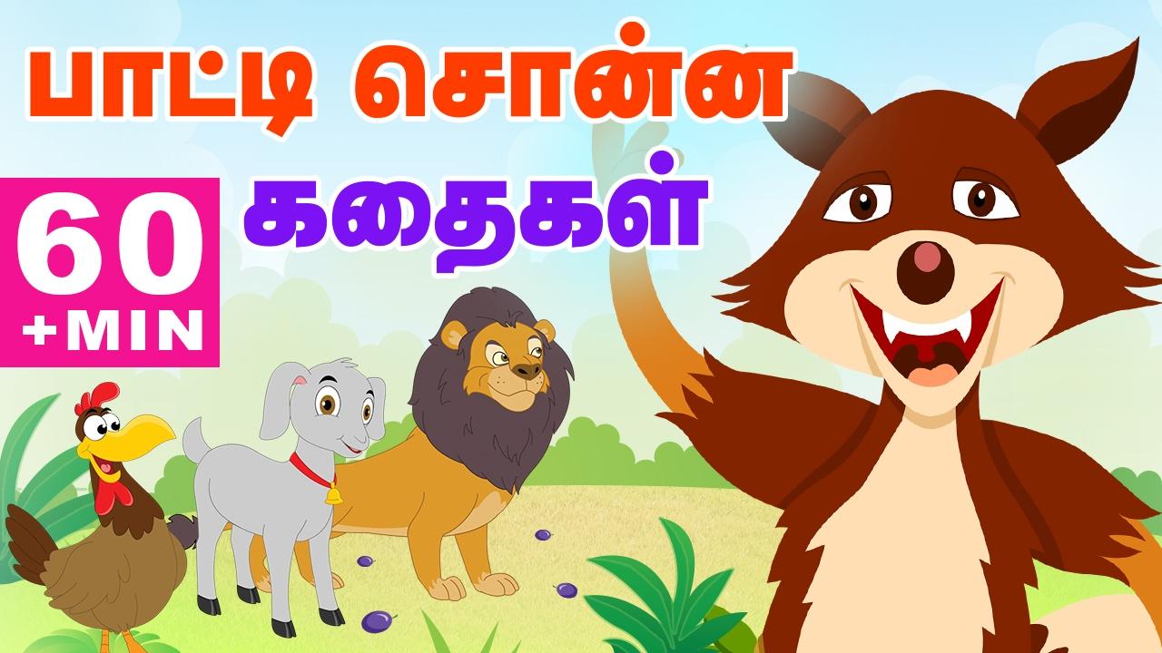 Grandma Stories (பாட்டி சொன்ன கதைகள்) | Moral Stories | Tamil Stories for  Kids