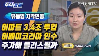 유통업 지각변동 이마트 3.4조 투입 이베이코리아 인수…