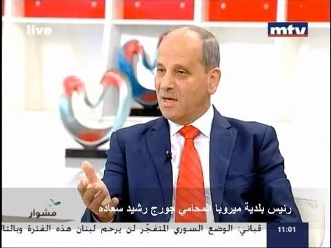 MAYROUBA MAYOR GEORGES RACHID SAADE - MTV...
