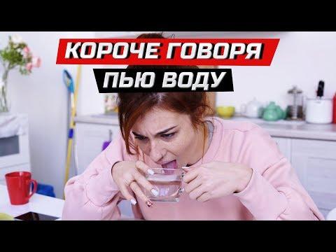 Короче говоря, решила пить воду | ЗОЖНУТЫЕ