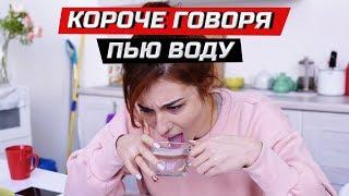 Download Короче говоря, решила пить воду | ЗОЖНУТЫЕ Mp3 and Videos
