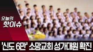 '신도 6만' 소망교회 성가대원 확진…예배는 어떻게? …