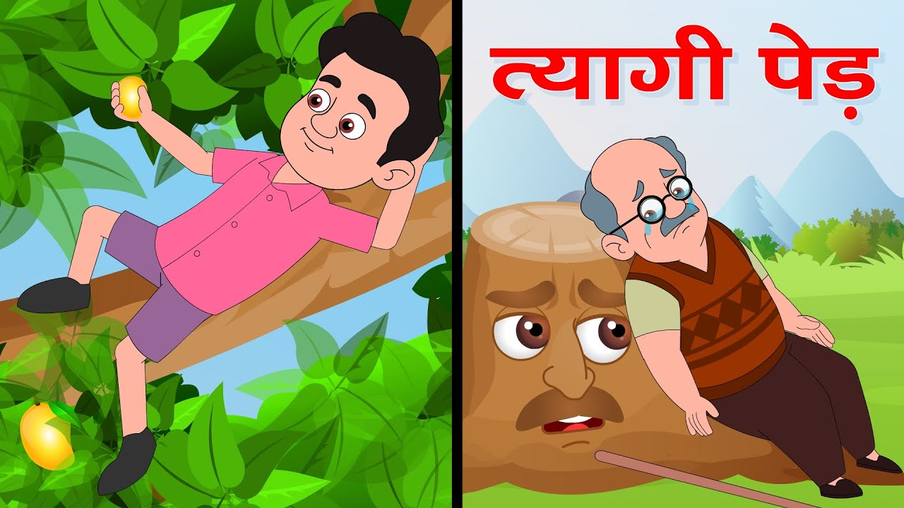 त्यागी पेड़ कहानी | TREE's SACRIFICE - Hindi Kahaniya - Hindi Stories - पेड़ की सच्ची दोस्ती