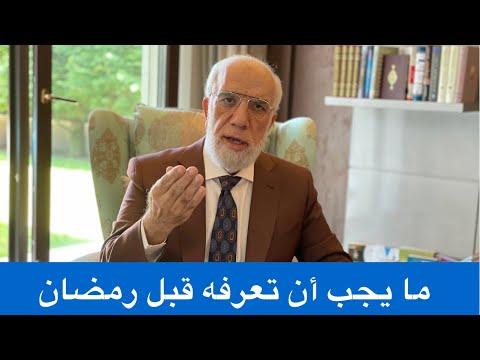يربحون في رمضان لكي تخسر أنت - عمر عبد الكافي