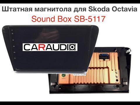 Штатная магнитола на Android 5.1.1 для Skoda Octavia A7 — Sound Box SB-5117