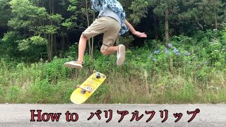 How to バリアルフリップ ~How to Varial flip~