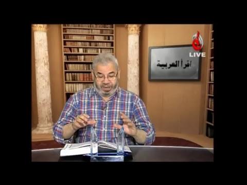 Iqraa Alarabia Live - Learn Arabic