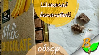 Шоколад банановый молочный - обзор