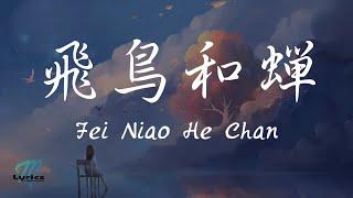 Download Ren Ran 任然 – Fei Niao He Chan 飛鳥和蟬 Lyrics 歌词 Pinyin/English Translation (動態歌詞)