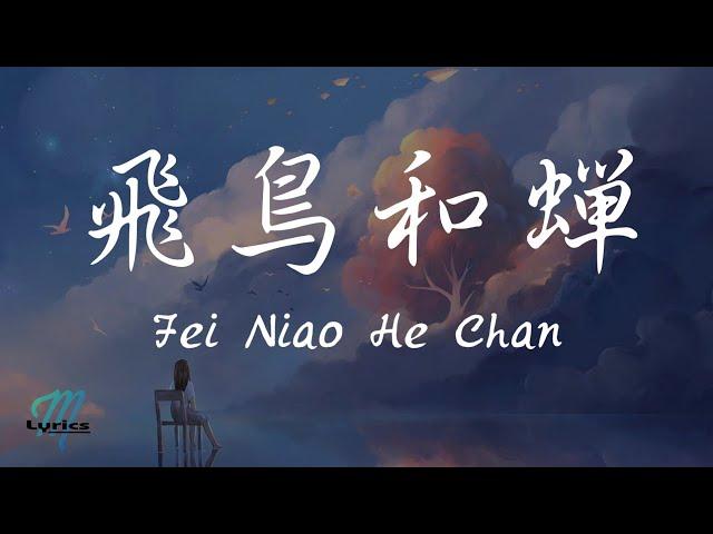Ren Ran 任然 – Fei Niao He Chan 飛鳥和蟬 Lyrics 歌词 Pinyin/English Translation (動態歌詞)