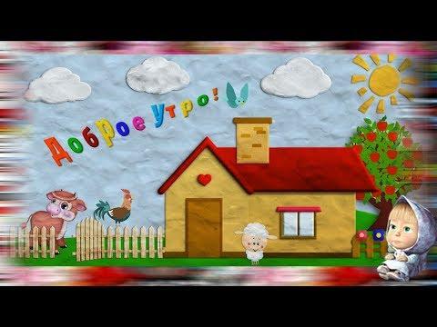 Мультфильм про деревню и домашних животных