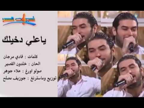 محمود القصير - ياعلي دخيلك 2014