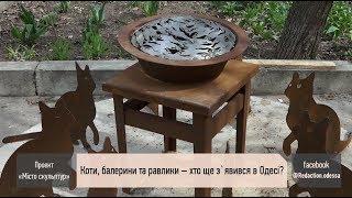 Коты, балерины и улитки. Кто еще появился в Одессе