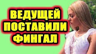 Дом 2 новости 27 июня 2018 (27.06.2018) Раньше эфира
