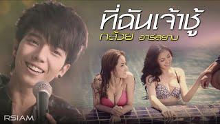 กล้วย อาร์ สยาม : ที่ฉันเจ้าชู้ [Official MV]