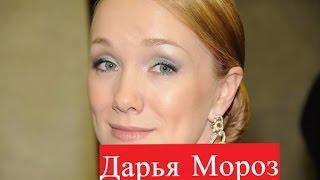 Мороз Дарья Биография
