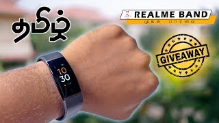 Realme Band Exclusive Hands On மற்றும் Giveaway- புது பட்ஜெட் Fitness Tracker!