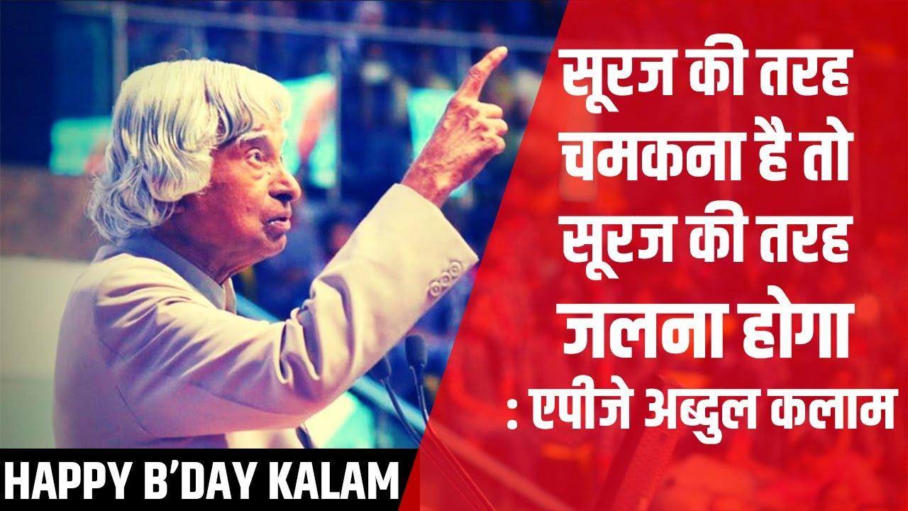 Happy Birthday Dr Apj Abdul Kalam Top Quotes By Kalam Sir Youtube