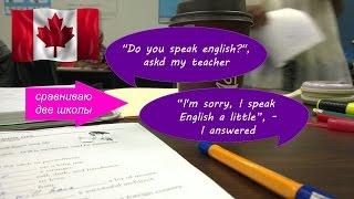 Бесплатные курсы английского в Торонто | Сравнение 2 школ | Мой опыт | RomashKA