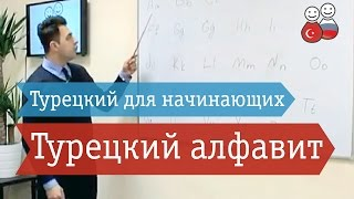 Турецкий алфавит: произношение. УРОК 2. Турецкий для начинающих. Уроки турецкого. Турецкий язык