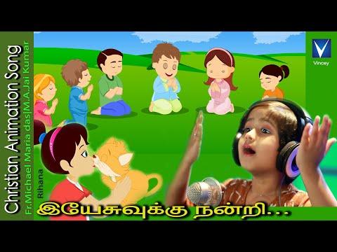tamil-christian-song-for-kids-|இயேசுவுக்கு-நன்றி-...|-rihana-|-m.a.jai-kumar-|fr.michael-maria-das
