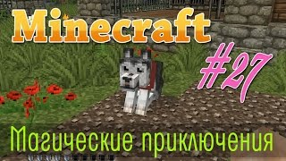 Майнкрафт-Собака-барабака и улучшение алхимического голема! Выживание #27