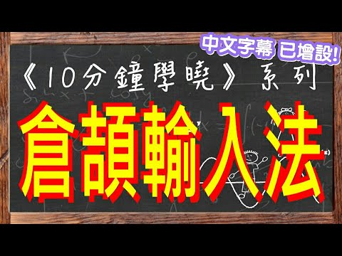 【中文打字】10分鐘完美KO倉頡輸入法!(已增設中文字幕+筆記免費下載) 10-minute Chinese Typing Intensive Lesson
